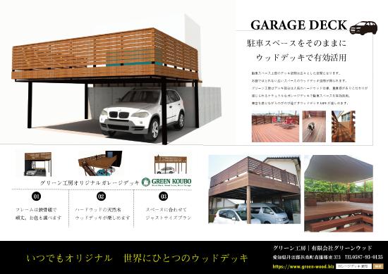 ガレージデッキのグリーン工房